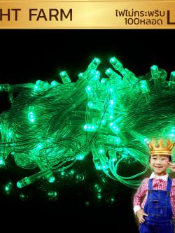 ไฟไม่กระพริบ LED สีเขียว ไฟประดับตกแต่ง