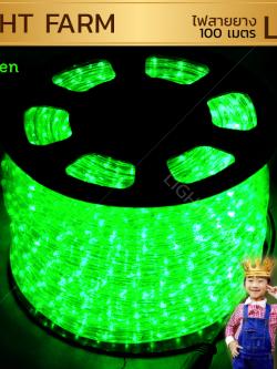 ไฟสายยาง ท่อกลม LED 100 m สีเขียว