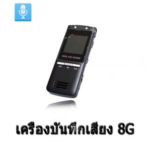 เครื่องบันทึกเสียง digital voice recorder 8G งานดี แบตเตอรี่ในตัว ตัวบาง