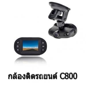 กล้องติดรถยนต์ full hd 1080p C800