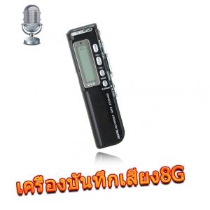 เครื่องบันทึกเสียง digital voice recorder 8G แบบใส่ถ่าน