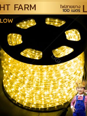 ไฟสายยาง ท่อกลม LED 100 m สีเหลือง