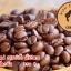 เม็ดกาแฟอาราบิก้า คั่วกลาง 1กิโลกรัม thumbnail 2