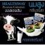 พร้อมส่ง Healthway Premium Milkทำให้เราสูง ผิวพรรณเปล่งปลั่ง thumbnail 1