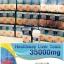 พร้อมส่ง Milk Thistle 35000ตัวบำรุงตับที่ดีทีสุด คุณภาพสูงระดับโลก thumbnail 15