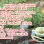 ชาตะไคร้ใบเตย 30ซองชา thumbnail 2