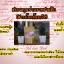รากสามสิบ 30ซอง thumbnail 2