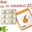 พร้อมส่ง ส้มซัทสึมะ thumbnail 3