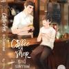 coffee shop รักนี้...รสกาแฟ
