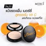 MERCI Vitamin C Foundation Powder SPF 30 PA +++ แป้งรองพื้น สูตร ผสมเซรั่มวิตามินซี ราคา *** บาท ส่งฟรี