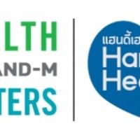 Handy Health แฮนดี้เฮลท์