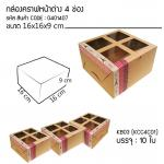 KB03 กล่องคราฟหน้าต่าง 4 ช่อง(1*10) KCC4C01 ขนาด 16x16x9 cm. (กล่องไม่รวมฐาน)