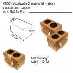 KB07 คัพเค้ก 2 ช่อง คราฟ (10 ใบ) ขนาด 9x16x9 cm. (กล่องไม่รวมฐาน)