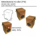 KB04 กล่องคราฟ + เชือก KCK1F01 (1*10) ขนาด 10x10x14 cm.
