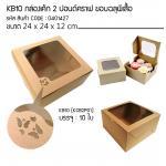 KB10 กล่องเค้ก 2ปอน์ด คราฟ ฉลุผีเสื้อ (1*10) // ขนาด24x24x12 cm.
