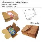 KB01 กล่องคราฟ +tag 12*16*7 cm. KPB1F01 (1*10) สินค้า ไม่ ร่วมริบบิ้น ( ผูกนำเสนอเพื่อเป็นไอเดีย)