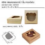 KB14 กล่องคราฟบราวนี่ 1 ชิ้น เจาะหน้าต่างหมี // ขนาด 2.5x8x8 cm. (1*10)