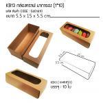 KB13 กล่องคราฟมาการอง (1*10) // ขนาด 5.5x15x5.5 cm.