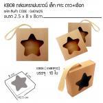 KB08 กล่องคราฟบราวนี่ หนึ่ง ชิ้น ดาว+เชือก // ขนาด 2.5x8x8 cm. (1*10)