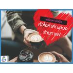 เครื่องทำน้ำแข็ง sng หัวใจสำคัญของร้านกาแฟ