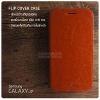 FLIP CASE : เคสฝาพับ