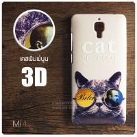 เคสแข็ง (Hard Case) Xiaomi mi4