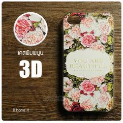 เคส iPhone 4 / 4s เคสแข็งพิมพ์ลายนูน สามมิติ 3D แบบ 6