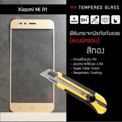 (มีกรอบ) กระจกนิรภัย-กันรอยแบบพิเศษ ( Xiaomi MI A1 ) ความทนทานระดับ 9H สีทอง