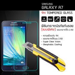 ฟิล์มกระจกนิรภัย-กันรอย Samsung Galaxy A7 Tempered glass 9H (แบบพิเศษ ขอบมน 2.5D)