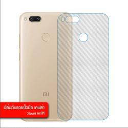 ฟิล์มกันรอยเคฟล่า (กันรอยนิ้วมือ) Xiaomi Mi A1 ด้านหลัง