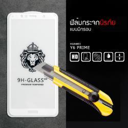 (มีกรอบ) กระจกนิรภัย-กันรอยแบบพิเศษ Huawei Y6 Prime ความทนทานระดับ 9H สีขาว