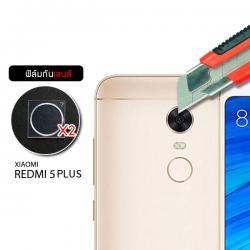 (แพ็คคู่ 2 ชิ้น) ฟิล์มกันเลนส์กล้อง Xiaomi Redmi 5 Plus