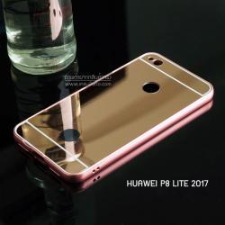 เคส Huawei P8 Lite 2017 เคสฝาหลัง + Bumper (แบบเงา) ขอบกันกระแทก สีโรสโกลด์