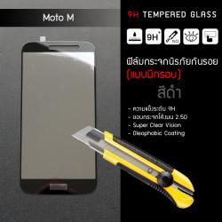 (มีกรอบ) กระจกนิรภัย-กันรอยแบบพิเศษ (มีกรอบ) ขอบมน 2.5D (Moto M) ความทนทานระดับ 9H สีดำ