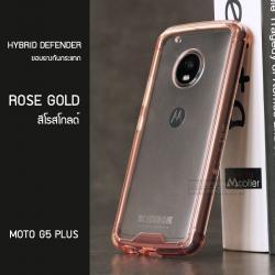 เคส Moto G5 Plus เคสแข็ง Hybird ฝาหลังอะคริลิคใส ขอบยางกันกระแทก สีส้มอ่อน