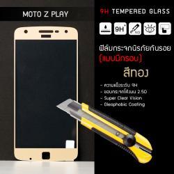 (มีกรอบ) กระจกนิรภัย-กันรอยแบบพิเศษ (Moto Z Play) ความทนทานระดับ 9H สีทอง