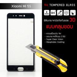 (มีกรอบ 3D แบบคลุมขอบ) กระจกนิรภัย-กันรอยแบบพิเศษ ขอบมน 2.5D ( Xiaomi MI 5S ) ความทนทานระดับ 9H สีดำ