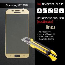 (มีกรอบ) กระจกนิรภัย-กันรอยแบบพิเศษ ขอบมน 2.5D Samsung Galaxy A7 (2017) ความทนทานระดับ 9H สีทอง