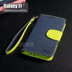 เคส Samsung Galaxy J1 เคสฝาพับ ทูโทน (สีน้ำเงิน/เขียวอ่อน) พร้อมสายห้อย (มีช่องเก็บบัตรด้านใน)