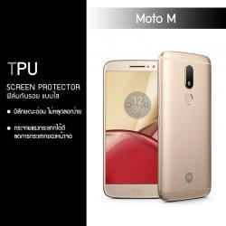 ฟิล์มกันรอย Moto M แบบใส (วัสดุ TPU) [ไม่โค้งรับหน้าจอ]