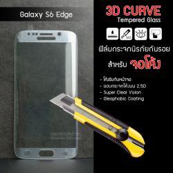 กระจกนิรภัยกันรอย Galaxy S6 Edge สำหรับจอโค้ง (Tempered Glass for Curve Screen) แบบ 3D สีใส (กากเพชร)