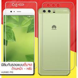 (แพ็คคู่) ฟิล์มกันรอย Huawei P10 แบบใส (เต็มจอ) วัสดุ TPU (ด้านหน้า - หลัง)