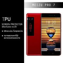 ฟิล์มกันรอย Meizu Pro 7 แบบใส (วัสดุ TPU)