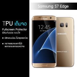 (แบบเต็มจอ) ฟิล์มกันรอย Samsung Galaxy S7 Edge แบบใส (วัสดุ TPU) *** โปรดดูการลอกฟิล์มในรายละเอียดสินค้า***