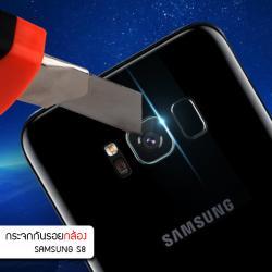 (ราคาแลกซื้อ เฉพาะลูกค้าที่สั่งเคสหรือฟิล์มกระจกหน้าจอ ภายในออเดอร์เดียวกัน) กระจกนิรภัยกันเลนส์กล้อง Samsung Galaxy S8