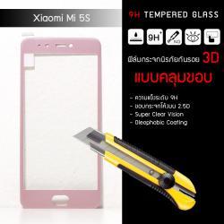 (มีกรอบ 3D แบบคลุมขอบ) กระจกนิรภัย-กันรอยแบบพิเศษ ขอบมน 2.5D ( Xiaomi MI 5S ) ความทนทานระดับ 9H สีโรสโกลด์