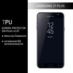 (ด้านหน้า) ฟิล์มกันรอย Samsung Galaxy J7 plus แบบใส (วัสดุ TPU)