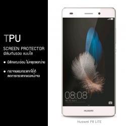 ฟิล์มกันรอย Huawei P8 Lite แบบใส (วัสดุ TPU)