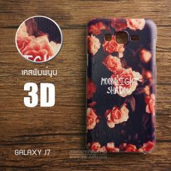 เคส Samsung Galaxy J7 เคสแข็งพิมพ์ลายนูน สามมิติ 3D แบบ 5 Moonlight Shadow