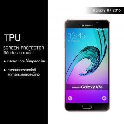 ฟิล์มกันรอย Samsung Galaxy A7 (2016) แบบใส (วัสดุ TPU)